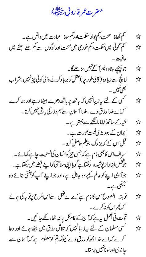 hazrat umar farooq biography in english pdf hazrat umar farooq r a ki adaat islamghar