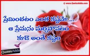 telugu love failure quotes images telugu sad love failure quotations