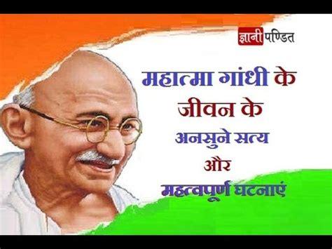mahatma gandhi biography hindi wikipedia mini bio gandhi doovi