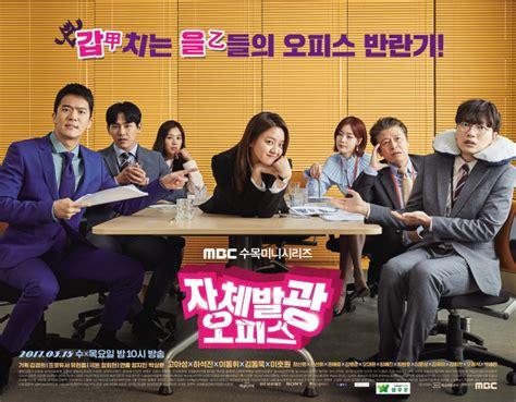 Office Drama by 187 Radiant Office 187 Korean Drama