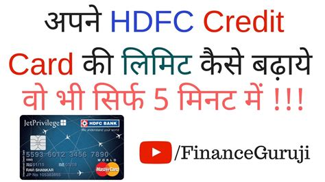 Credit Limit Increase Form Hdfc How To Increase Hdfc Credit Card Limit