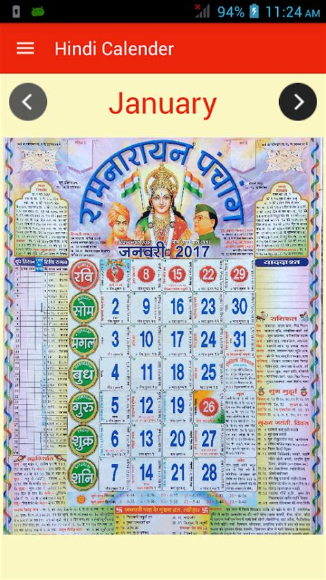 Calendar 2018 Lala Ram Swarup Calendar 2017 Lala Ram Android Apps On Play