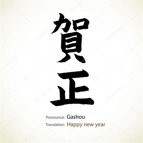 writing symbols happy new year japanese words for happy new year