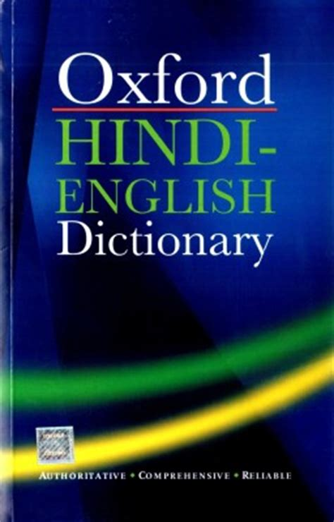 buy a practical hindi english dictionary english hindi subsequent edition at flipkart oxford hindi english dictionary english 4th edition