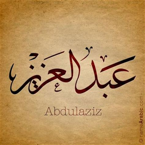 name tattoo in islam abdulaziz arabic calligraphy design islamic art ink