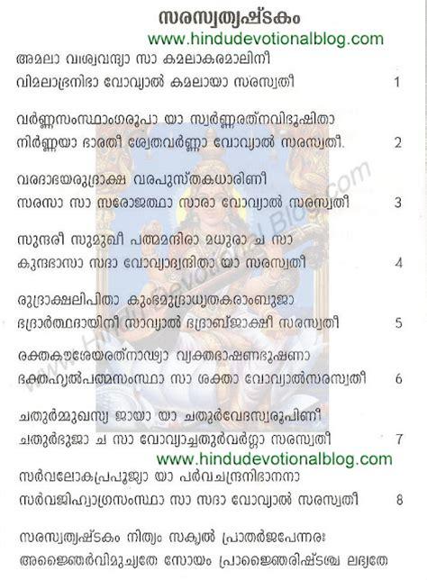 saraswati ashtakam malayalam lyrics hindu devotional blog
