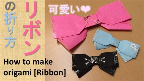 How To Make Ribbon With Paper - 折り紙 リボンの作り方 origami how to make ribbon