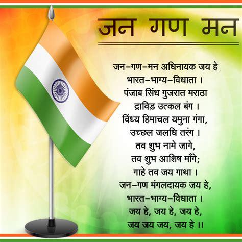 full song of jana gana mana free download independence day national anthem of india jana gana mana