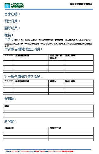 Team Member Status Report Template 專案文件 Project Club 專案管理俱樂部
