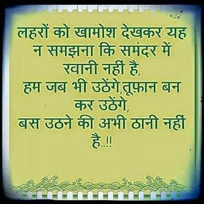 fb quotes in hindi best quotes for facebook status in hindi image quotes at
