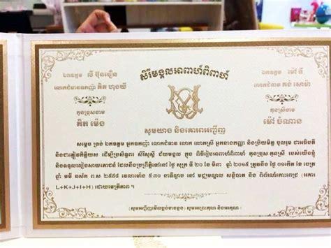 cambodian wedding invitation wording unique khmer wedding invitation template wedding