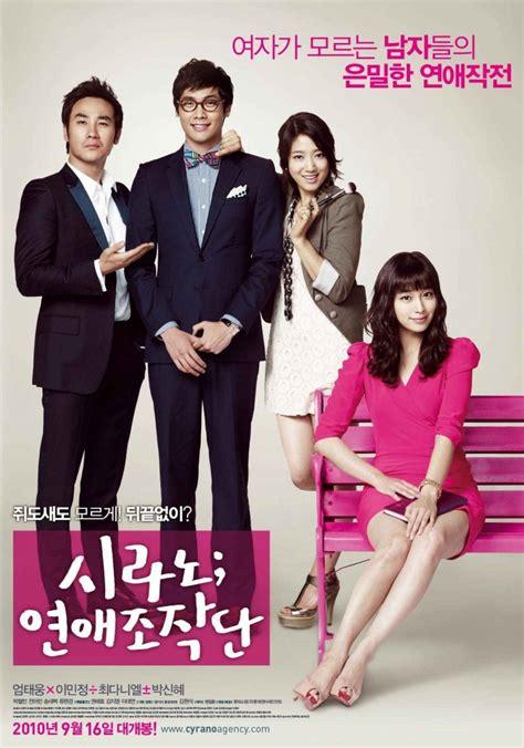 film romance comedy korea top 15 romantic korean movies soompi