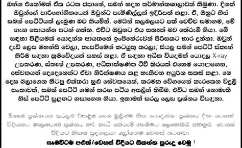 gossip sinhala meaning sinhala inspirational stories pictures notes quotes and gossip