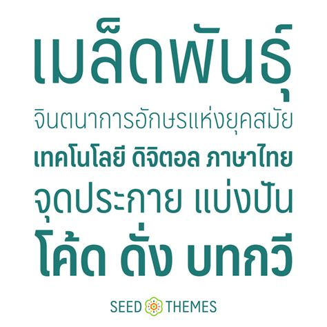 typography html แนะนำ quot เมล ดพ นธ quot ฟ อนต ไทยสวย ๆ เหมาะก บท งงานเว บและ