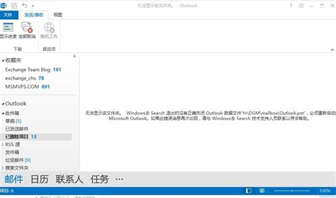 Outlook 2013 Search Outlook 2013出现windows Search 退出时没有正确关闭outlook数据文件的