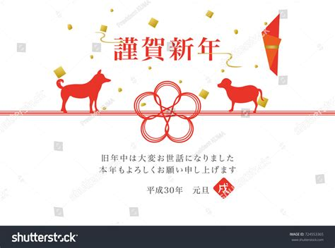 Japanese New Year Card Template 2018 by Japanese New Years Card 2018 In Stock Vector 724553365