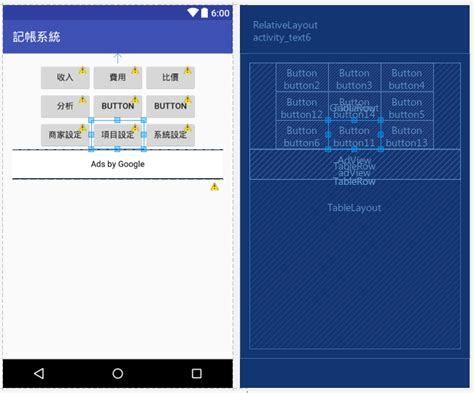grid layout android studio 黯語生活討論區 android studio gridlayout 元件佈局用法