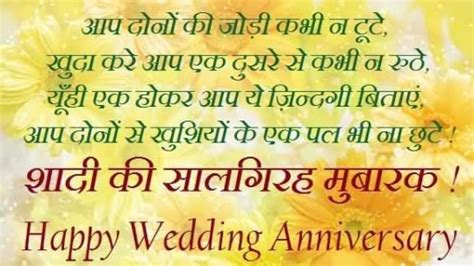 Wedding Anniversary Wishes For Parents In Kannada by Awesome Quotes Happy Anniversary To Quotesgram