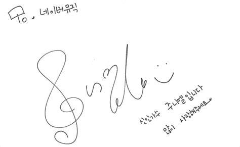 nurul izzah signature so cute