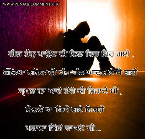 punjabi comments in for punjabi graphics and punjabi photos sad punjabi comment