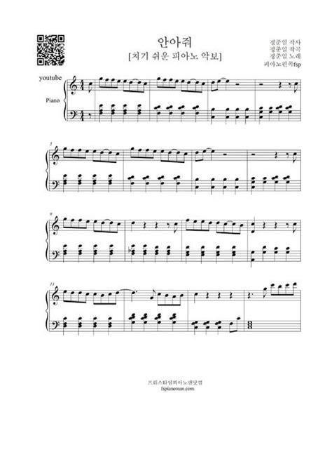 악보 게시판 > 정준일 - 안아줘 (쉬운 악보) by 프리스타일피아노맨