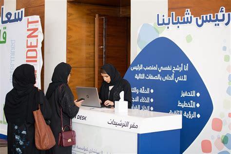 emirates youth foundation shababna emirates foundation