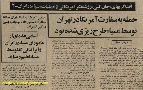 interests section of the islamic republic of iran سفارت ایران در آمریکا بایگانی بهترین سایت تفریحی
