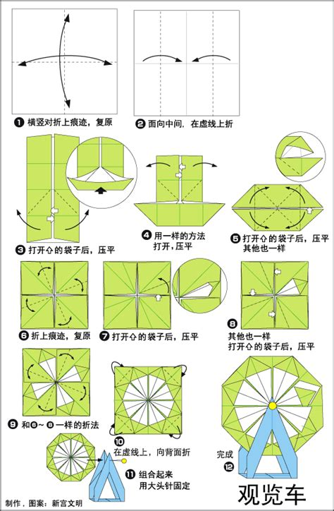 How To Make A Paper Wheel - origami ferris wheel