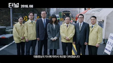 The Tunnel 2016 영화 터널 the tunnel 2016 메인 예고편 trailer