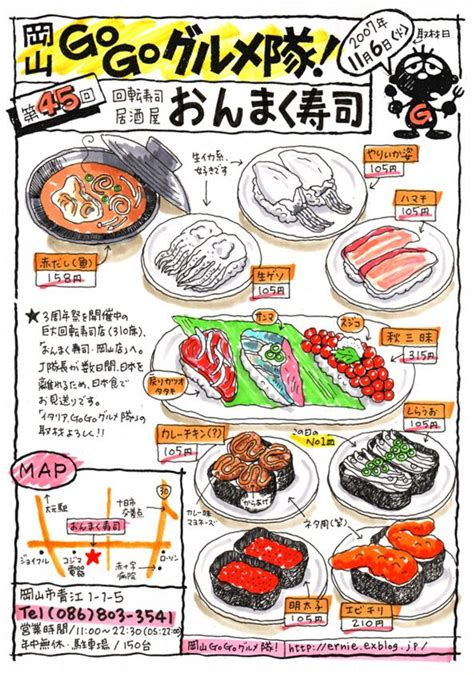 Gloriously Wonderful Japanese Cooking Blogs by 17 Best Ideas About Restaurant Names On