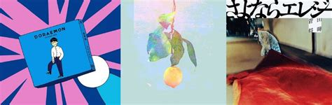 kenshi yonezu flamingo single download 1 song review week of 2 26 3 4 hoshino gen v yonezu