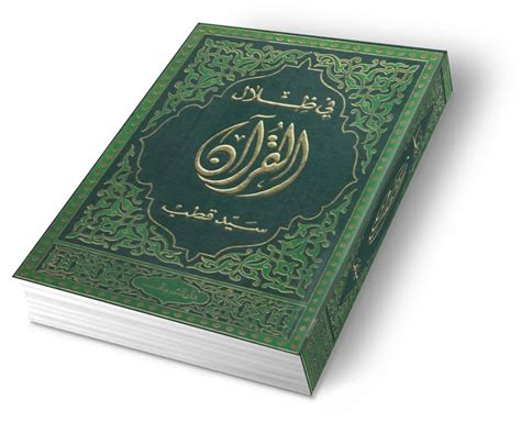 Alquran Al Quran Al Qur An Al Qur An Besar A4 gambar al qur an high quality bulu perindu sukma
