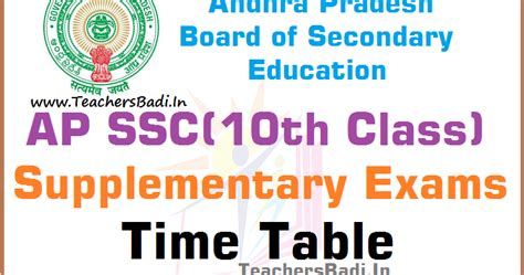 p u supplementary result 2015 ap ssc supplementary exams time table bse ap ssc 2017 june