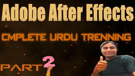 adobe photoshop tutorial in urdu picture effect adobe after effects urdu training beginner s tutoral 2