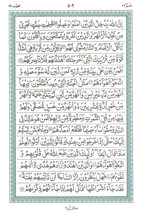 quran printable version arabic surah e muhammad read holy quran online at