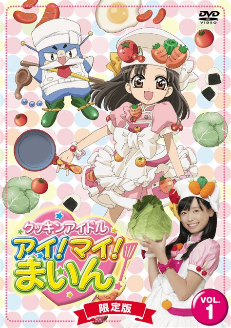 anime cooking idol 小学5年生アイドルが料理に挑戦する クッキンアイドル アイ マイ まいん dvdシリーズ発売へ 12月16日に第1