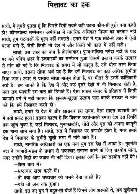 harishankar parsai stories pdf हर श कर परस ई स कल त रचन ए harishankar parsai a