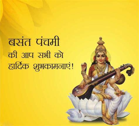Calendar 2018 Vasant Panchami Basant Panchami Saraswati Puja 2016 Wishes Messages