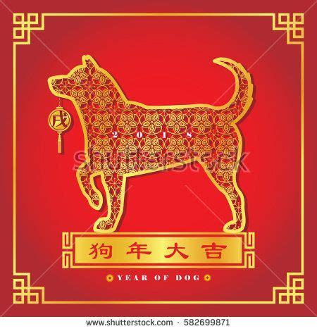 new year 2018 animal luck 2018 year of new year greeting card of golden