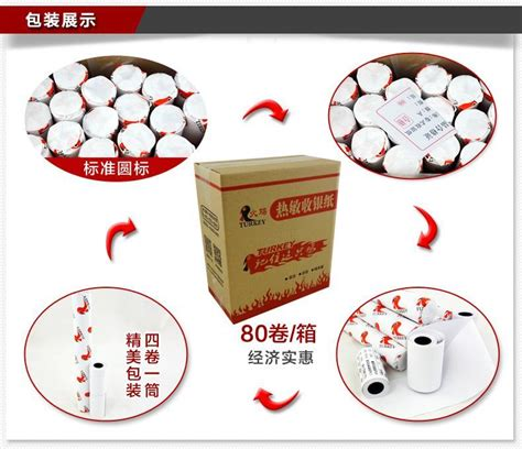 Thermal Paper Roll 57x30 2 1 4 quot x 25 mobile pos paper credit card machine roll