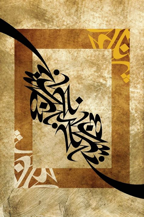 Islamic Artworks 21 17 best ideas about islamic calligraphy on