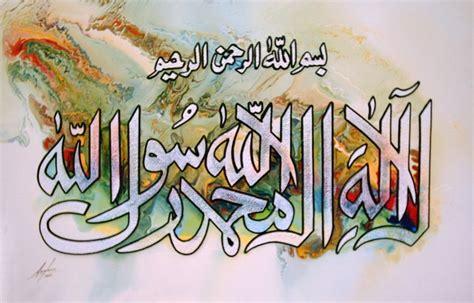 Akik Lafadz Tulisan Al Quran kumpulan kaligrafi lailahaillallah fiqihmuslim