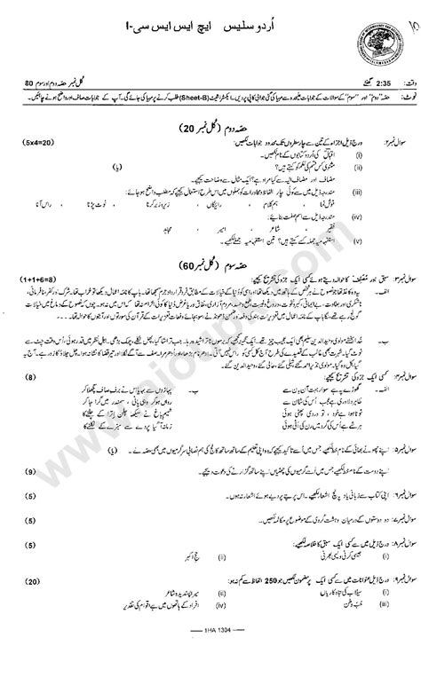 Explanation Letter Meaning In Urdu Urdu Salees Model Past Papers For Class 11th Federal