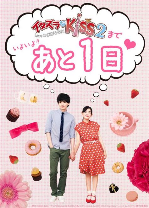 love theme playful kiss mp3 download watch cute new theme song for mischievous 2 love in okinawa