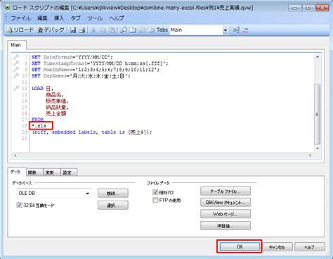 qlikview tutorial qvw 大量のexcelファイルを一つにまとめる方法 qlikview training