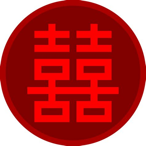 chinese happiness symbol double happiness chinese symbol vector graphic image