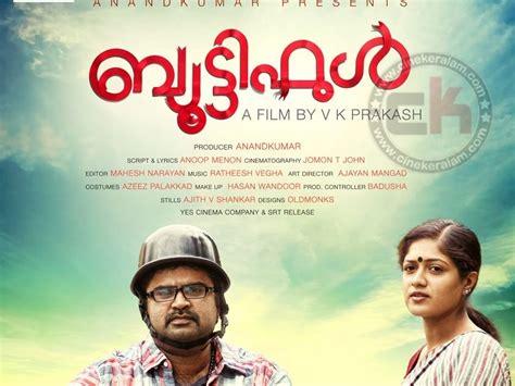 new malayalam film free download beautiful malayalam movie mp3 songs free download