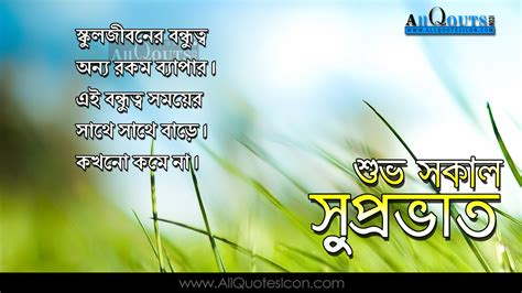 bengali good morning sms bengali happy good morning quotes hd wallpapers best good