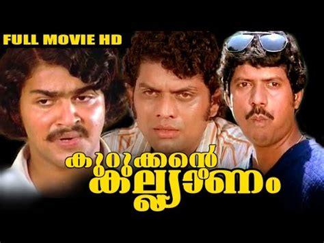 film comedy full movie malayalam comedy movie kurukkante kalyanam full movie