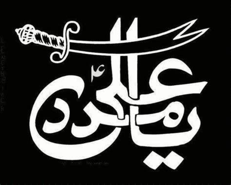 tattoo in islam sunni 46 best يا علي images on pinterest islamic art imam ali